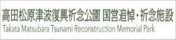 高田松原津波復興祈念公園 国営追悼・祈念施設
