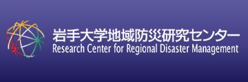 岩手大学地域防災研究センター