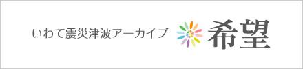 いわて震災津波アーカイブ〜希望〜