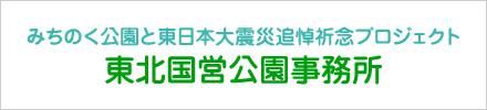 みちのく公園と追悼祈念プロジェクト 東北国営公園事務所